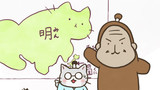 Meow Meow Japanese History Episode 29