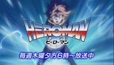 HEROMAN PV image