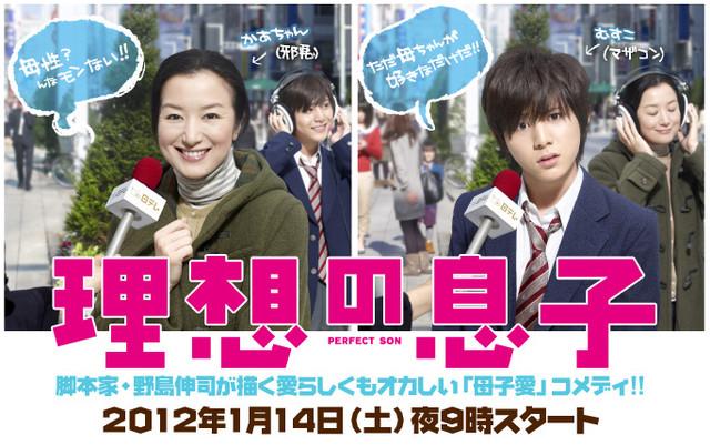 Risou No Musuko / 2012 / Japonya / Online Dizi İzle