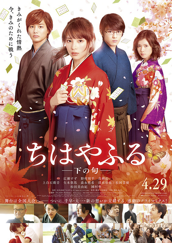 Crunchyroll 3rd Chihayafuru Live Action Film Musubi Teaser Poster Visual Posted For March 17 2018 Release