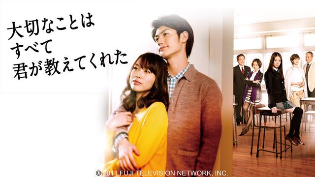 4 nouveaux dramas chez Crunchyroll : TAISETSU NA KOTO WA SUBETE KIMI GA OSHIETE KURETA