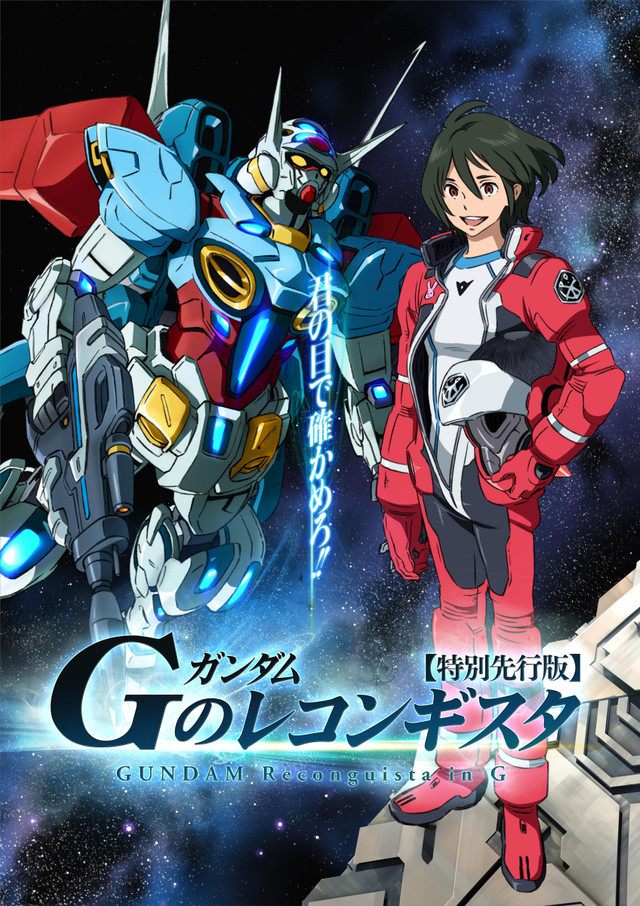 "Crunchyroll - ""G-Reco"" Preview and ""Mobile Suit Gundam ..."