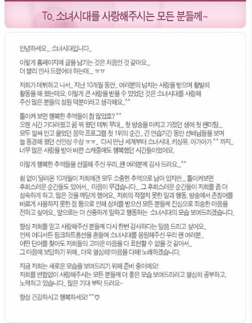 Crunchyroll  Forum  SnsdGirls Generation Apology Letter