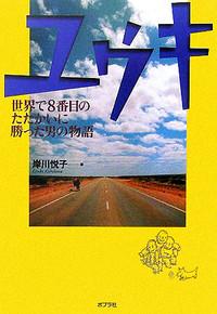 Yuuki - Movie