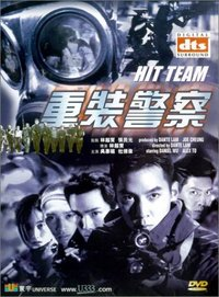 Hit Team movie