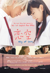 Sky of Love - Movie - Japan