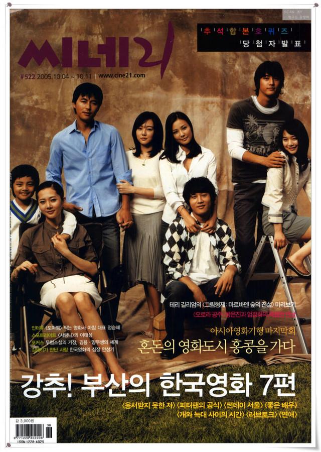 Crunchyroll - Forum - TOP 10 FAVORITE KOREAN MOVIES