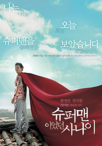 A Man Who Was Superman - Movie