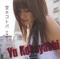 Kobayashi Yuu