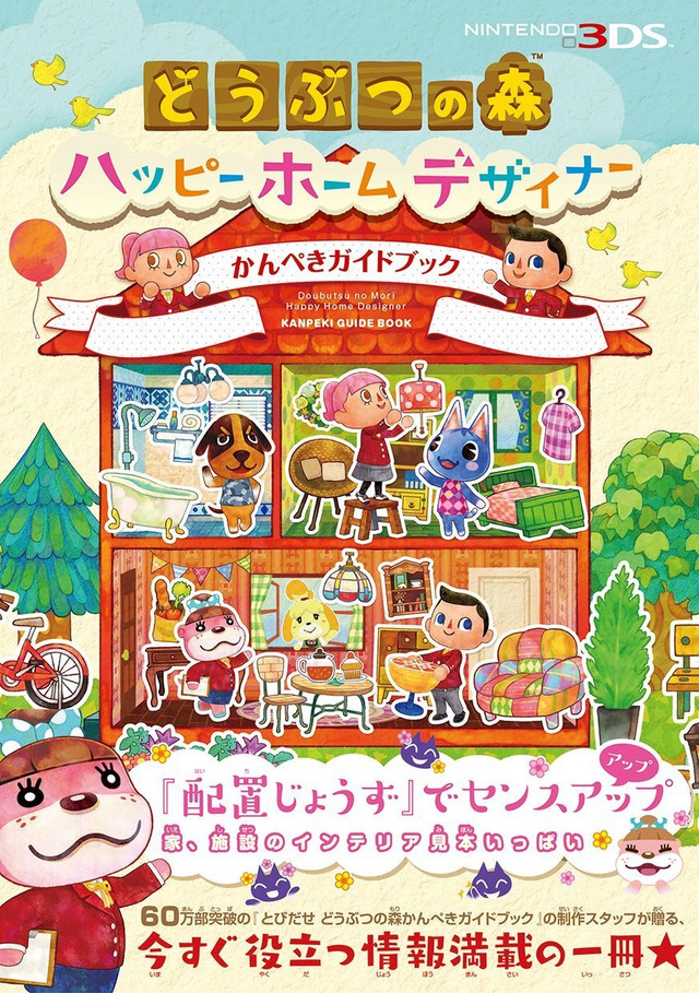 Crunchyroll Famitsu Wins With Largest Animal Crossing Happy Home Designer Guide