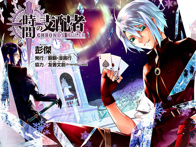 The Original Chronos Ruler Manga Is Serialized In Shueishas Shonen Jump Plus Digital Magazine People Who Wish To Alter Past