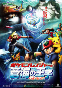 Pokemon Advanced Generation: The Pokemon Ranger and the Prince of the