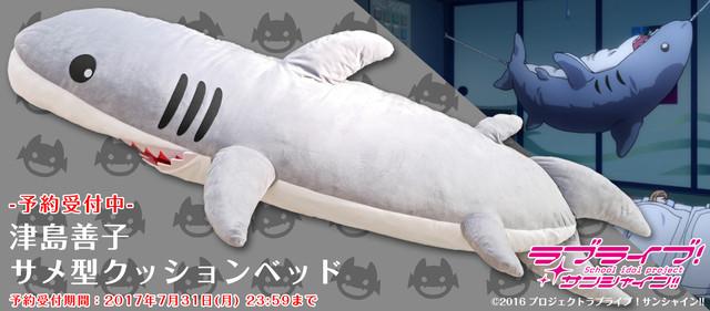 Anime News Feel The Warm Embrace Of Yohanes Shark Cushion - Sleeping bag shark