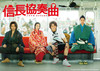 Nobunaga Concerto (Drama) - Episode 11