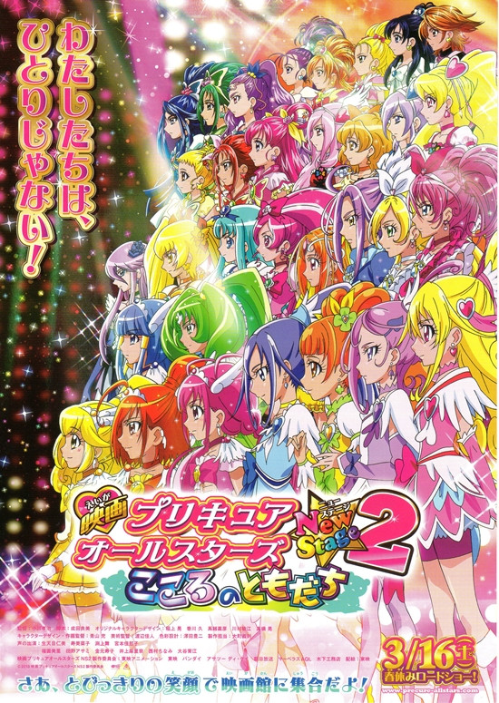 Pin Precure All Stars New Stage 3 Film Opening Sequence on Pinterest