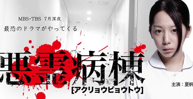 Akuryo Byoutou / 2013 / Japonya / Dizi Tan�t�m�
