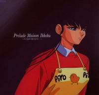 Maison Ikkoku Prelude - Special