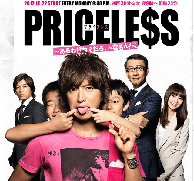 [JDrama] PRICELESS - Paha bi�ilmez ~ B�yle bir �ey yok! ~ (2012)