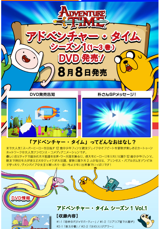 Adventure Time Ger Dub