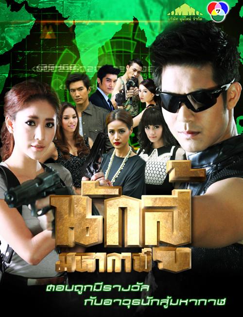 Nak Soo Maha Gaan / 2013 / Tayland