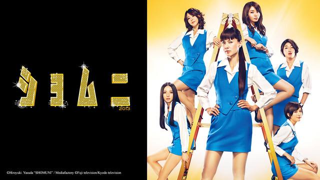 4 nouveaux dramas chez Crunchyroll : SHOMUNI