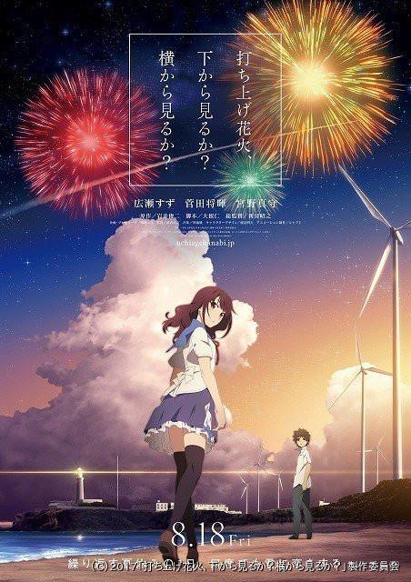 Картинки по запросу Uchiage Hanabi/Fireworks