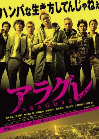 Aragure / 2013 / Japonya
