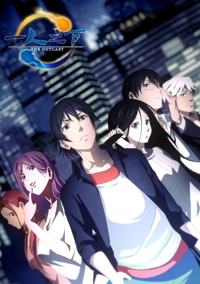 Hitori no Shita: The Outcast (TV Anime)