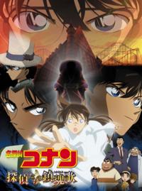 Detective Conan: Requiem of the Detectives