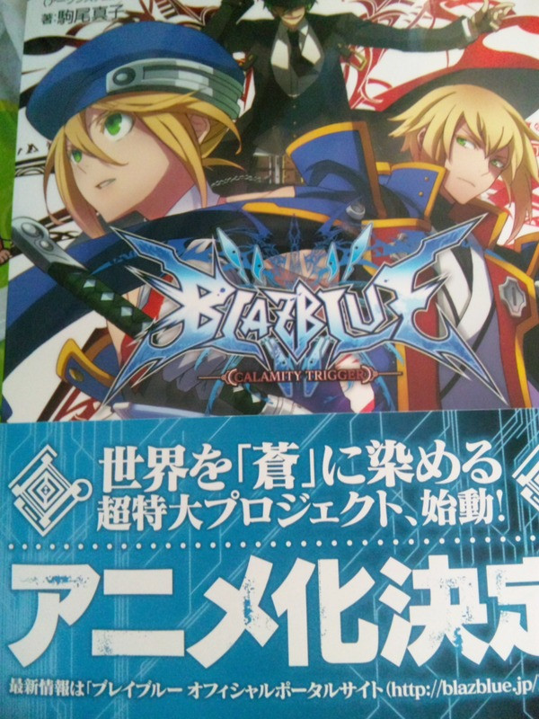 BlazBlue Calamity Trigger Novel Jacket