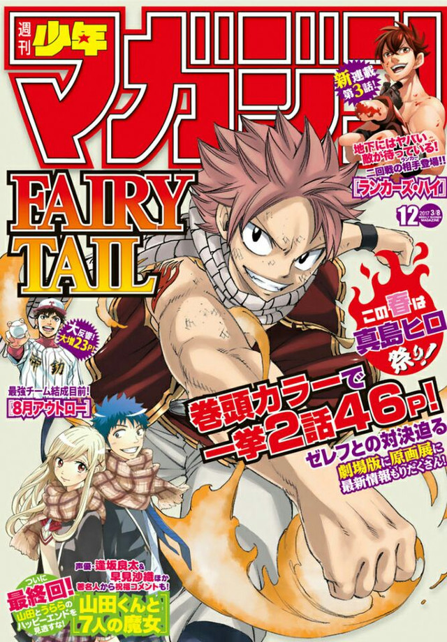 636861ffd9c86dc12440fc71477057611487620367 full Fairy Tail - Dragon Cry Anime Film Cast, Staff And Character Designs Unveiled