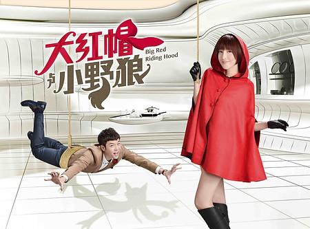 Big Red Riding Hood / 2013 / Tayvan