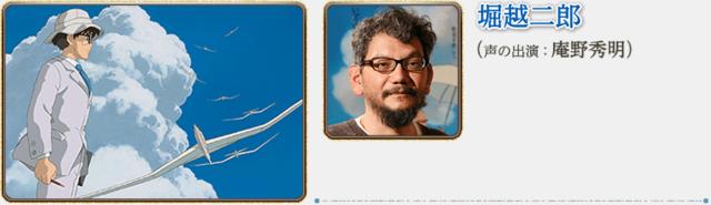 Crunchyroll Latest Visual And Cast List For Hayao Miyazaki S The Wind Rises