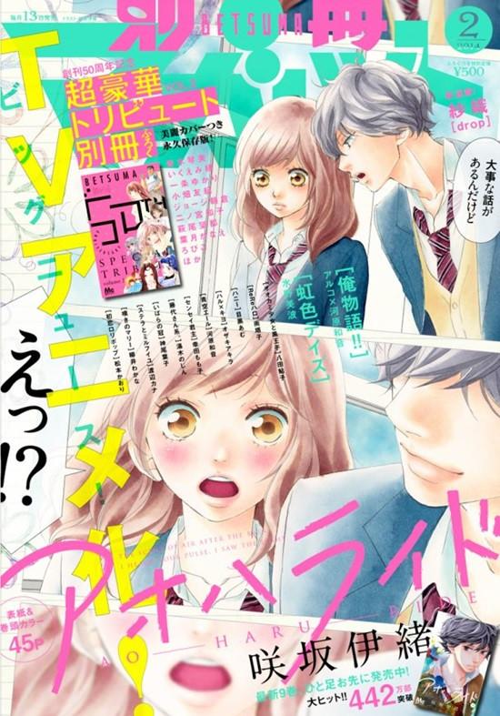 "Crunchyroll - Shoujo Manga ""Ao Haru Ride"" Gets TV Anime ..."