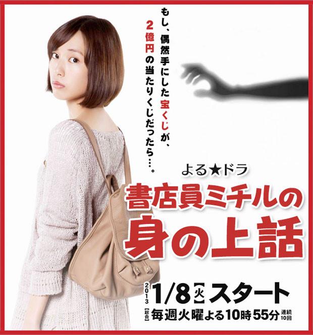 Shotenin Michiru no Mi no Uebanashi / 2013 / Japonya
