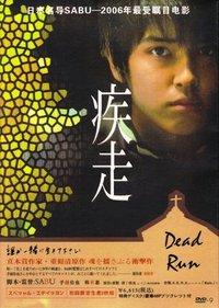 Shissou -Dead Run- Movie