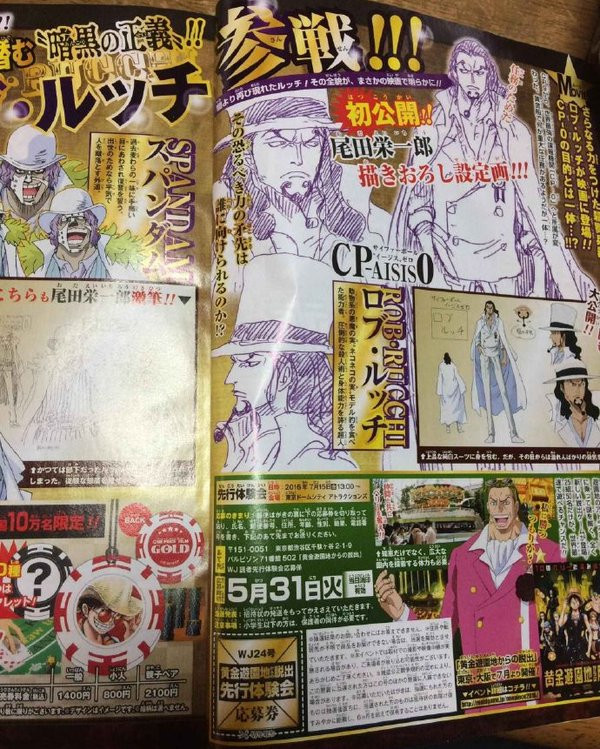 Movie - One Piece Film : Gold (23 July 2016) / Heart of Gold (16