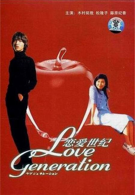 Love Generation / 1997 / Japonya