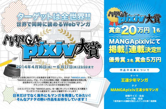 MANGA pixiv Awards Competition