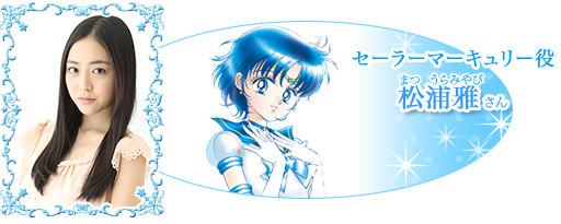 sailor mercurio