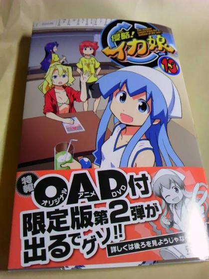 Squid Girl OVA (Anime) | aniSearch
