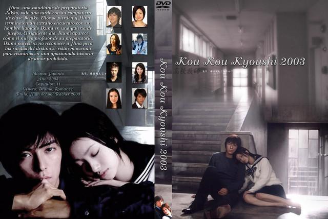 Kou Kou Kyoushi / 2003 / Japonya