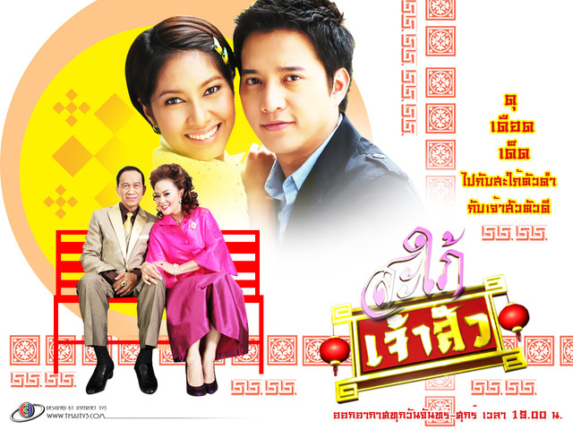Sapai Jao Sua / 2010 / Tayland