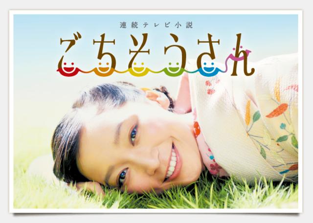 Gochisousan / 2013 - 2014 / Japonya
