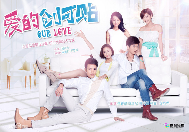 Our Love / 2013 / �in / Dizi Tan�t�m�