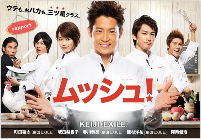 Monsieur / 2013 / Japonya / Dizi Tan�t�m�