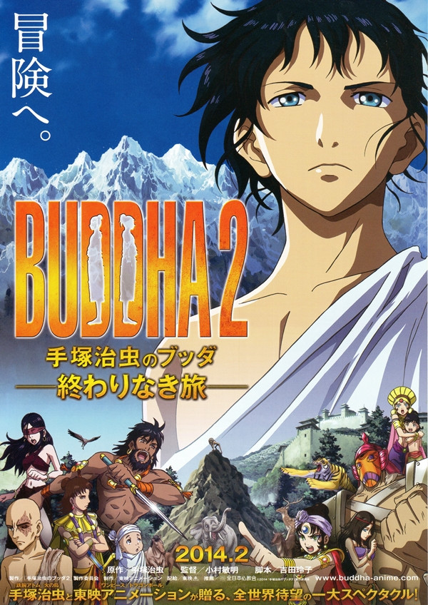 Crunchyroll Feature 2013 2014 Anime Movie Flyer Collection