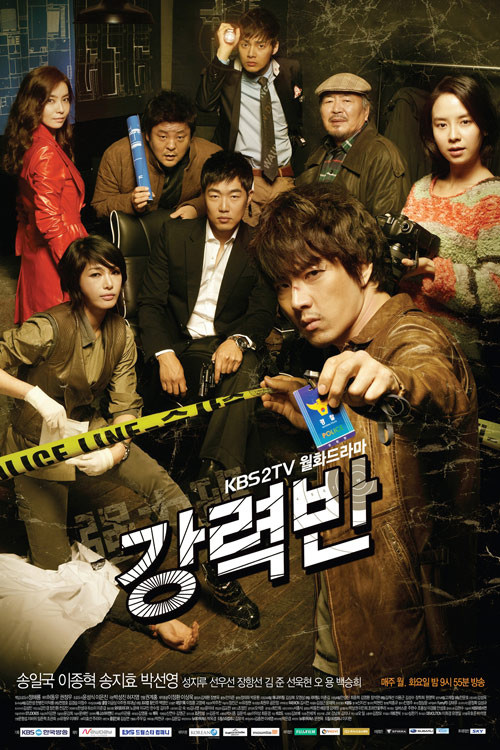 Crime Squad / Belalı Polisler / 2011 / Güney Kore / Online Dizi İzle