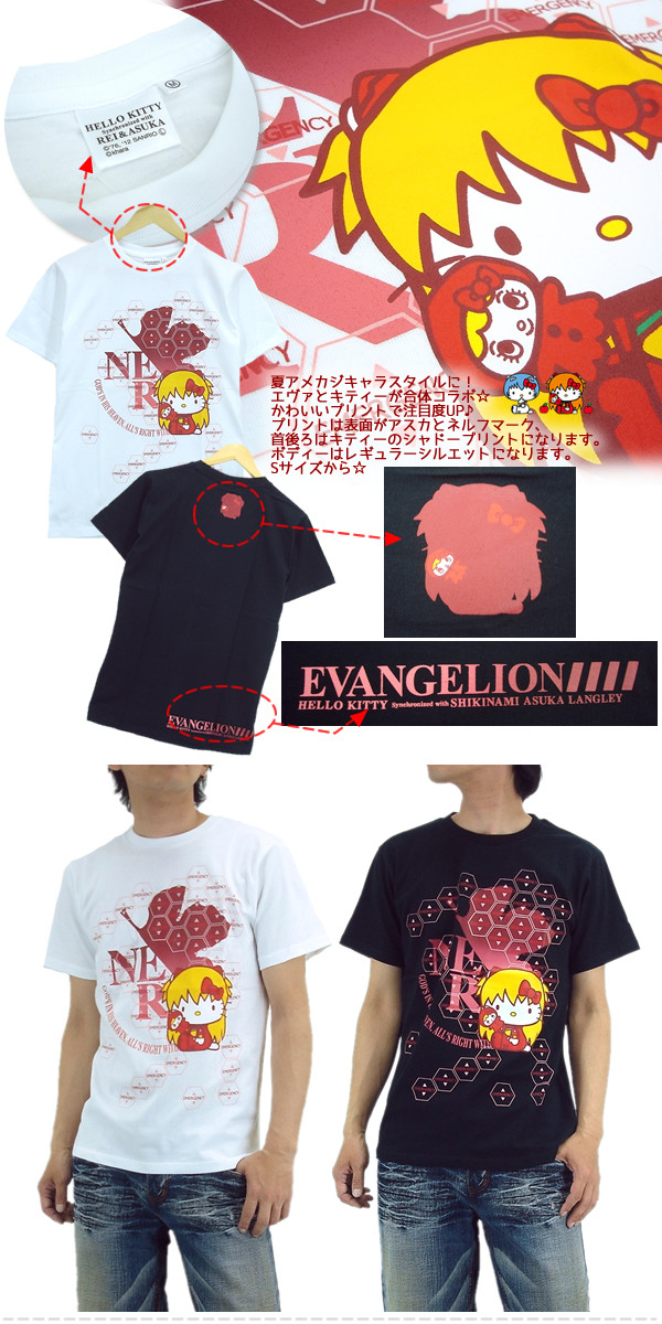 Crunchyroll evangelion x hello kitty collection t shirts showcased - Hello kitty chess set ...