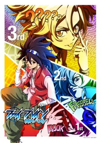 Phi Brain Season 3 - Phi Brain: Kami no Puzzle - Shukuteki! Rätsel-hen (2013) 2013 Poster